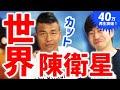 【ブチギレカットマン】陳衛星(WR9位)VSぐっちぃ(Chen Weixing/クローバー歯科)【卓球知恵袋】Table Tennis chopper