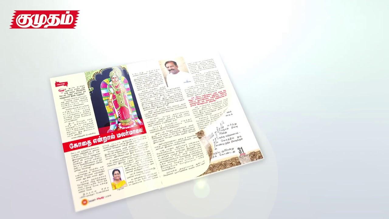 Ganamrutha Bodhini Ebook Download