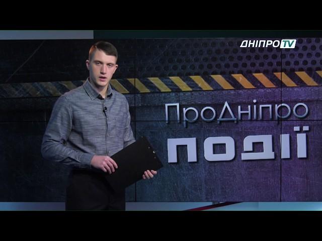 ПроДніпро Події 09.12.19