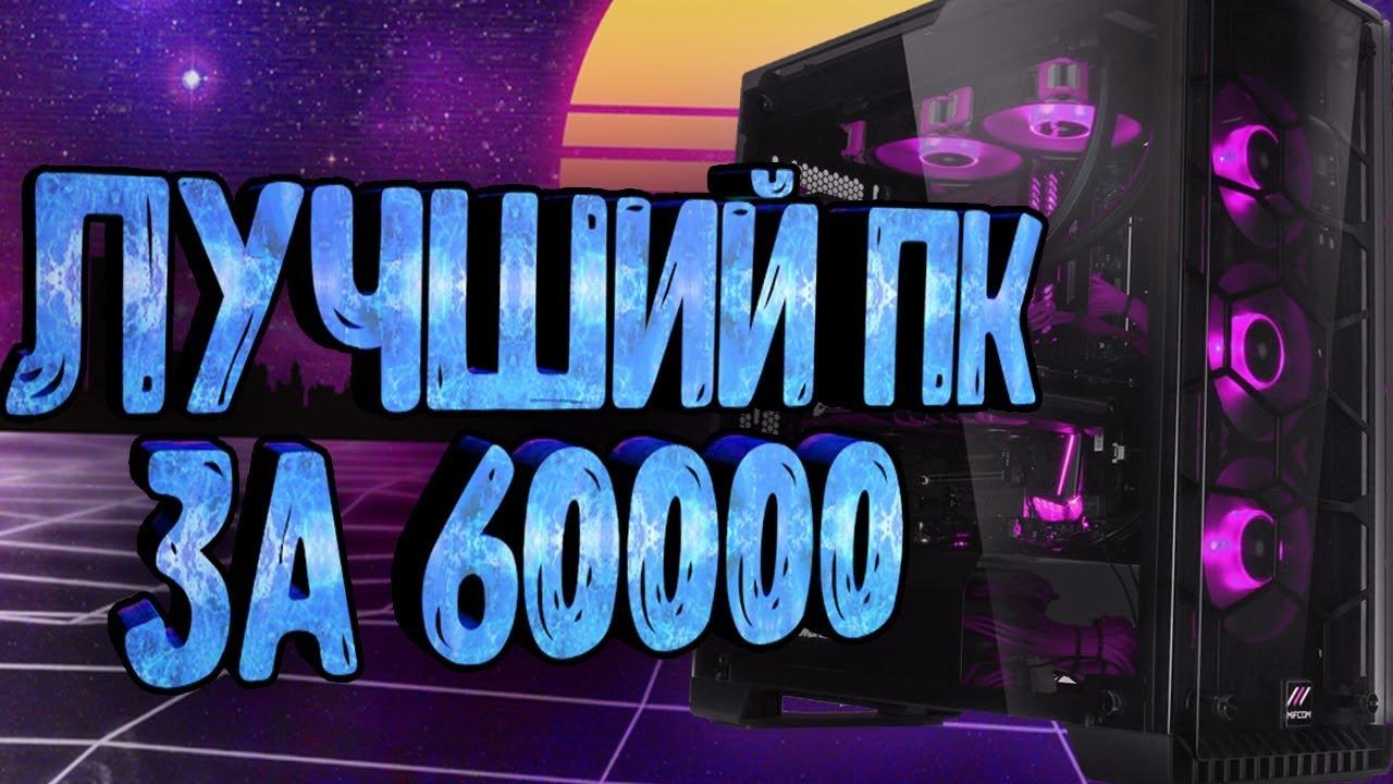 САМЫЙ ТОПОВЫЙ ИГРОВОЙ ПК ЗА 60000, КОТОРЫЙ ТЯНЕТ ВСЁ!!!