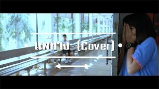 แพ้ทาง - LABANOON (Cover) | By SngbSukh