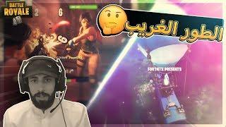 بالله عليكم وش الحل معهم ..!! Fortnite