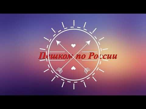 Пешком по России