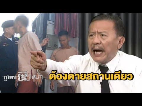 """""""โทษประหาร"""" ในประเทศไทยมีจริงหรือไม่? - วันที่ 31 May 2017"""