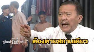 """""""โทษประหาร"""" ในประเทศไทยมีจริงหรือไม่?   ชูวิทย์ตีแสกหน้า   31 พ.ค. 60"""