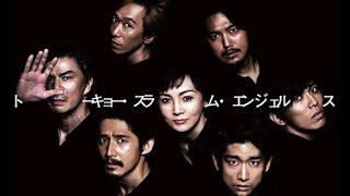 http://www.theatredesannales.info/ 今より少し先の日本。 2020年東京...