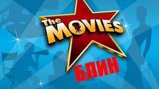 На расслабоне x2 в The Movies блин. (Стрим)