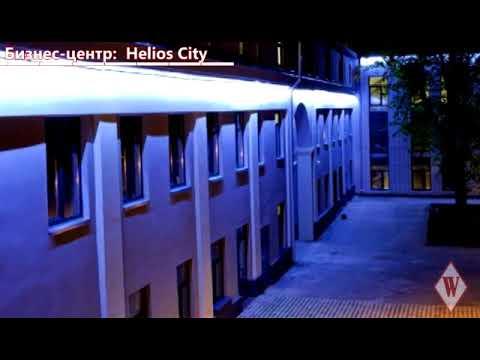 WIKIMETRIA  Бизнес-центр: Helios Сity   АРЕНДА ОФИСА В МОСКВЕ