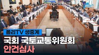 [폴리TV 생중계] 국회 국토교통위원회-안건심사/공청회