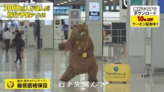 エクスペディア ダンシングベアー参上! アプリで簡単予約!