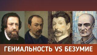 Великие русские художники: гении или сумасшедшие?