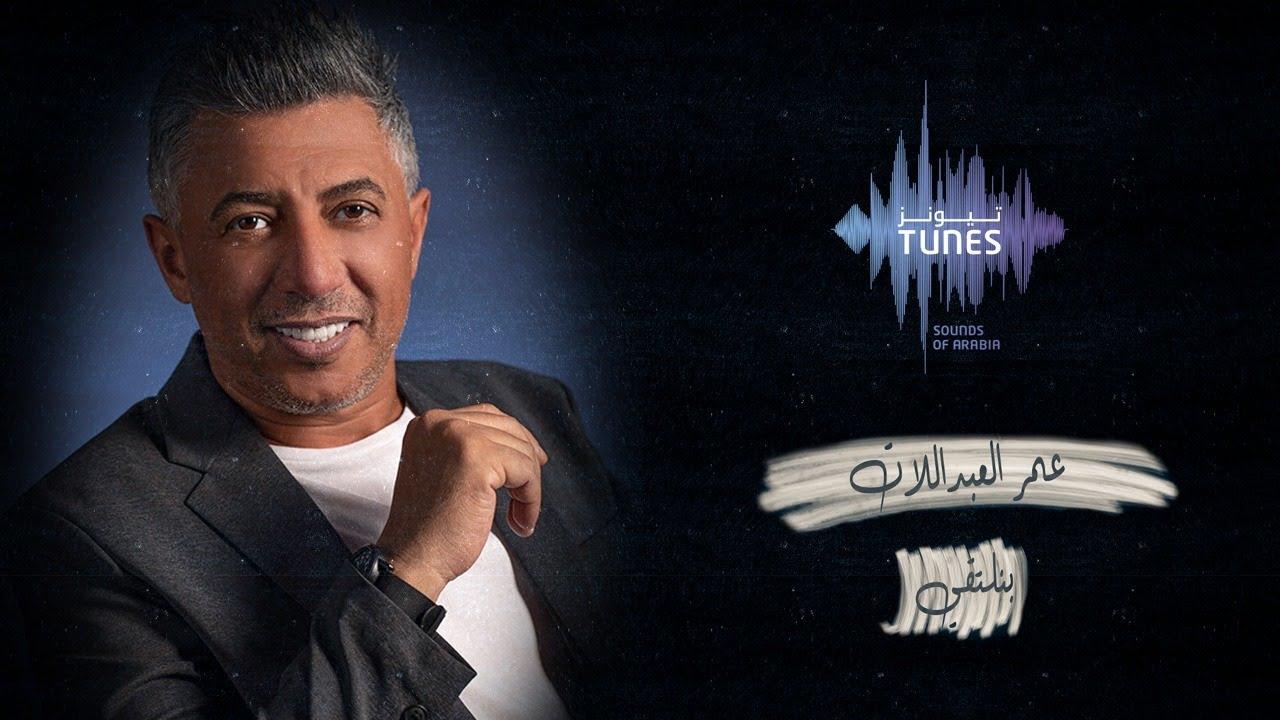 عمر العبداللات - بنلتقي (حصرياً)   2021   Omar alabdallat  - Bnaltaqy