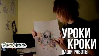 Уроки Кроки | Ваши Работы #7 - Алексей Шубенок
