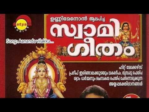 Aananda vilakku -  Swamigeetham