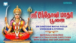 Santoshi Mata Pooja | Vratham Full | Vratha Katha Tamil | Stories