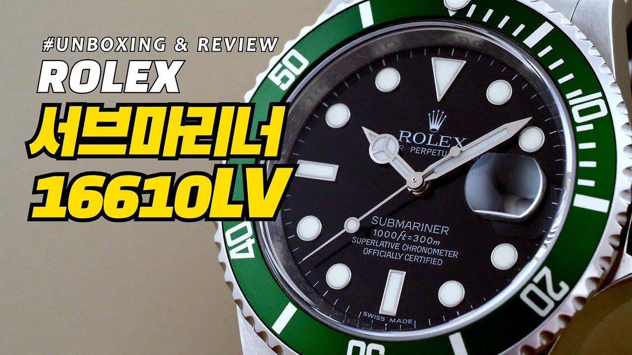 [시계 언박싱 & 리뷰] 롤렉스 서브마리너 '커밋' Ref. 16610LV(Rolex Submariner 'Kermit' Ref. 16610LV)