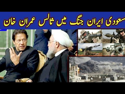 IMRAN KHAN REACHES TO IRAN ON OFFICIAL VISIT WITH FAIZ HAMEED  HAQEEQAT TV OFFICIA;L