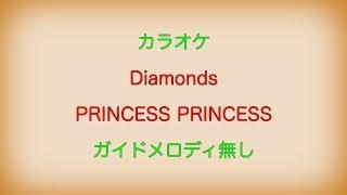 PRINCESS PRINCESSさんのDiamondsのカラオケです。 ガイドメロディ無し...