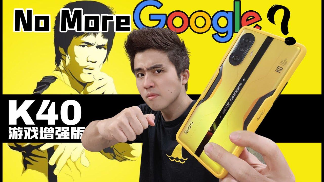 以后的小米再也没有谷歌?Redmi K40 游戏增强版 炸锅?