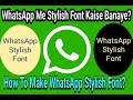 How To Change Whatsapp Text Fonts Style in Hindi/Urdu | Without Any Apps | Whatsapp Tips & Tricks