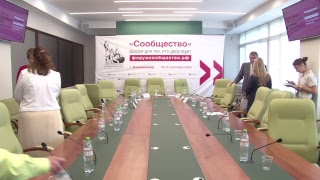 Секция «Развитие местного самоуправления в России». Форум «Сообщество»