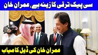 CPEC gives Pakistan an opportunity to really take-off: PM Imran | 23 October 2018 | Dunya News