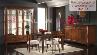 Cataloge Modern Dining Room 2014 - 2015 Catalogs Of Modern Italian Home  Furniture