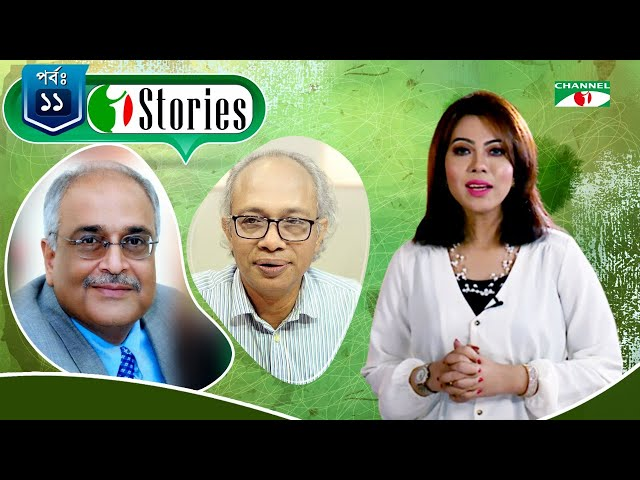iStories | Ep- 11 | Dr. Debapriya Bhattacharya | Nurul Kabir | Birthday of Tritiyo Matra | Channel i