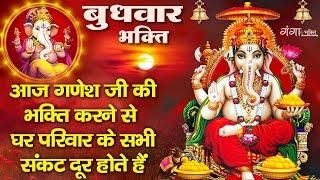 बुधवार भक्ति - Nonstop Ganesh Bhajan : Ganpati Bhajans I Ganeshji Ke Bhajans - श्री गणेश अमृतवाणी