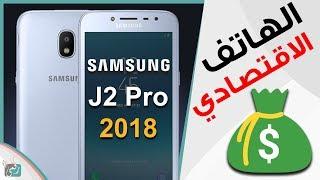 جالكسي جي 2 برو Galaxy J2 Pro 2018 | المواصفات والسعر