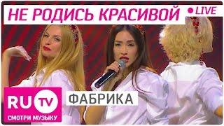 Фабрика - Не родись красивой (Live)