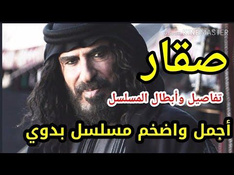 مسلسل صقار رمضان 2020 شاهد أحداث المسلسل وماهي شخصية صقار وتعرف على أبطال المسلسل رشيد عساف Youtube