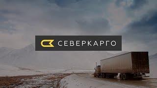 видео Грузоперевозки в Новый Уренгой