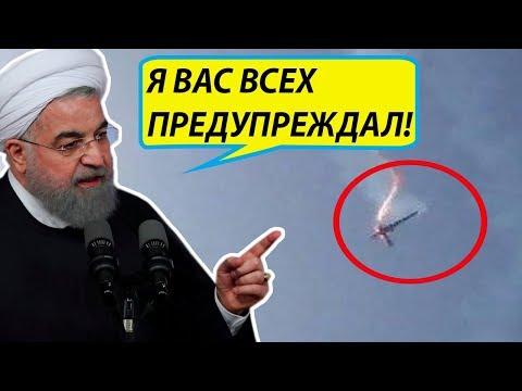 """Срочно! Союзники Ирана """"ОТРАБОТАЛИ"""" очередной беспилотник CШA"""