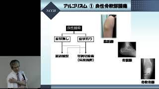 悪性骨軟部腫瘍(肉腫) 適切な診断と治療