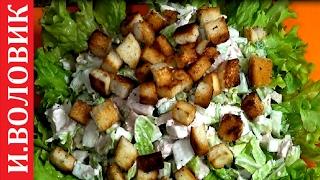 Простой вкусный салат. С пекинской капустой,сухариками,куриной грудкой...