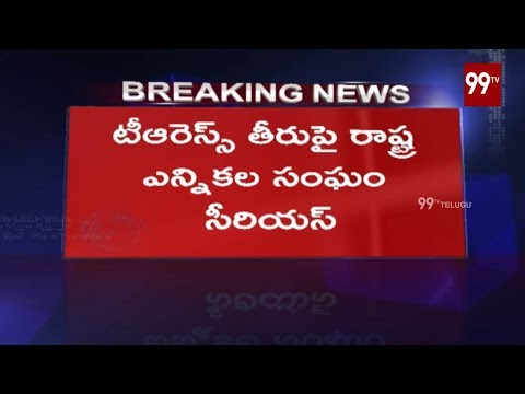Telangana Election Commission Fires On TRS Party | Mahakutami | 99TV Telugu