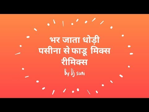 2017 Bhojpuri Dj Song | Bhar Jata Dhodi Pasina Se | Faadu Mix | Remix By {Djsani}