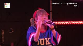 2017.1.21 大阪RUIDOにて 轟音<GO!ON!>JAM'17 葉月2ndアルバムツアー...