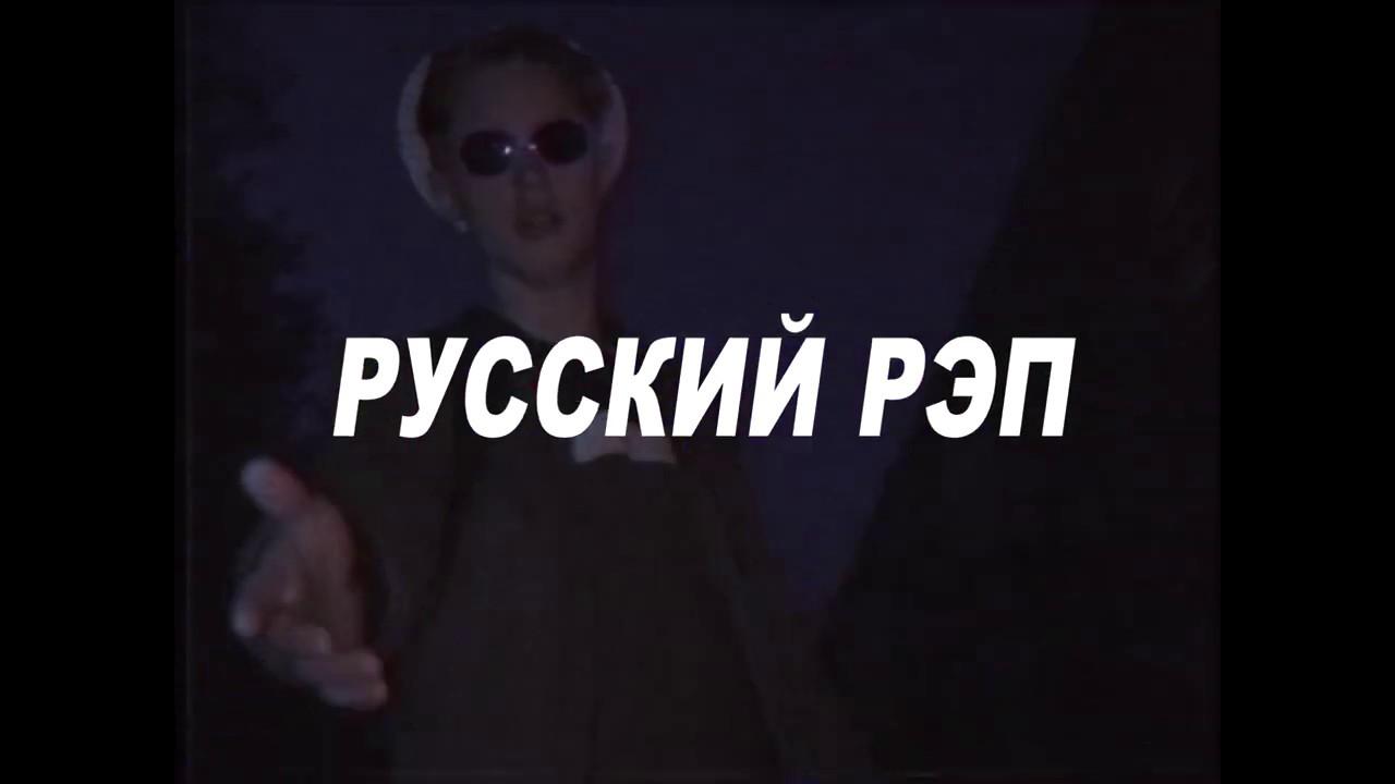Рецепт идеального трека. Тизер клипа. Маша и медведь. Русский рэп