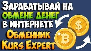 Kurs.expert Обменяй валюту и заработай на этом. Бонус за регистрацию, кэшбек за обмен!