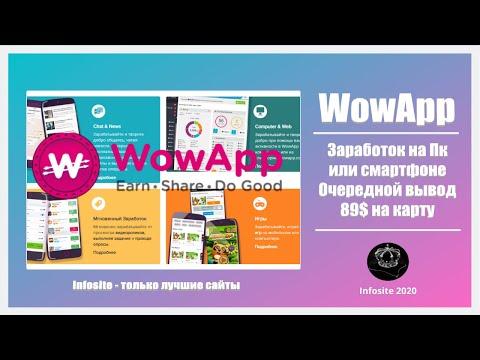 WowApp Заработок Без