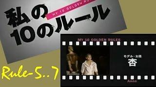 私の10のルール 杏 Rule-05 ←寿司屋で風邪予防? 私の10のルール 杏 Rul...