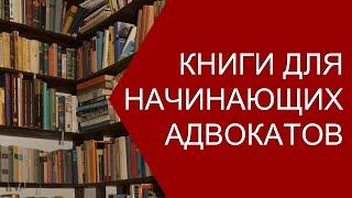 Книги для начинающих адвокатов