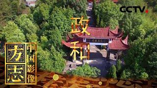 《中国影像方志》 第514集 福建政和篇  CCTV科教