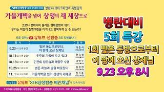 STB상생방송 실시간ㅣ1차 병란 개벽문화 북콘서트 1,…