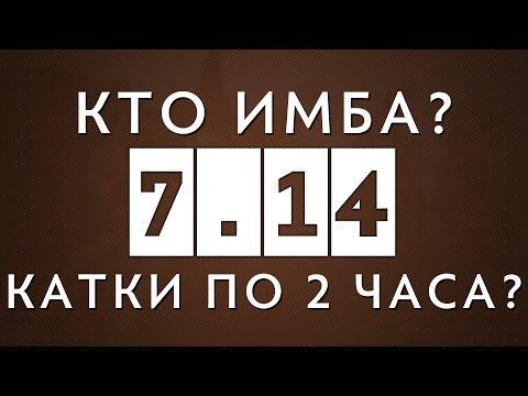 видео: dota 2 - Патч 7.14 [ОБЗОР] - Кто Имба? techies в ЦМ!