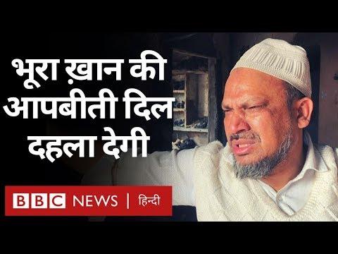 Delhi Violence :