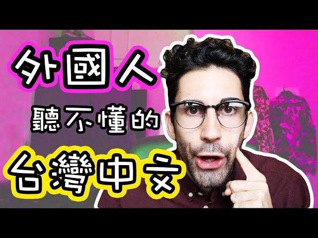 台灣人的中文讓外國人...🤔🤯😭 「TALK」 Taiwanese mandarin got me like…