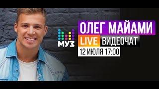 Видеочат со звездой на МУЗ ТВ  Олег Майами